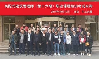 全国第17期装配式建筑施工安装吊装灌浆实操班-北京国职学培教育科技院