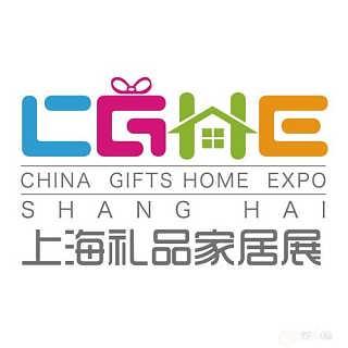 2020上海文化创意礼品展