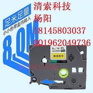 普贴国产色带PL-231适用于兄弟标签机厂家直销