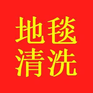 上海杨浦地毯清洗公司、承接上海全市地毯清洗服务