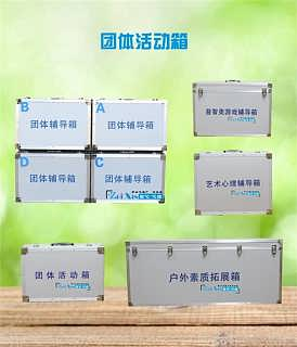 团体活动箱工厂价供销-湖南智心心理科教设备有限公司-电商部