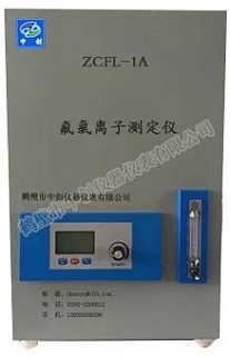煤炭氟氯测定仪,中创ZCFL-1A氟氯离子测定仪-鹤壁市中创仪器仪表有限公司
