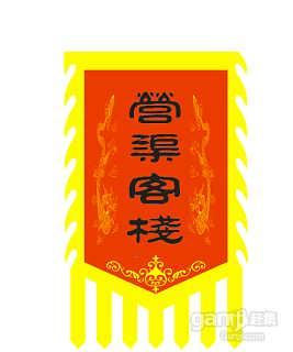 仿古山庄旗定做 旗帜定做 三角旗定做-西安宁派商贸有限公司.