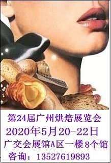 2020年广州烘焙展览会5月20-22日