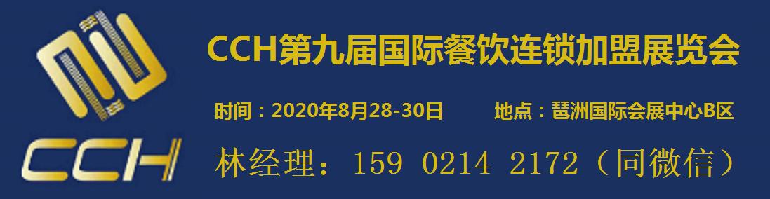 2020广州餐饮加盟展-2020餐饮连锁加盟展览会