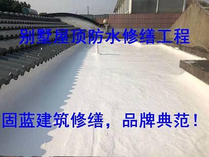 别墅屋顶防水修缮工程首选固蓝建筑-上海固蓝建筑防水工程有限公司.