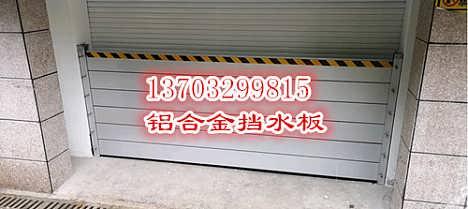 近期雷阵雨频繁――+多功能防洪挡水板,车库挡板安装简便