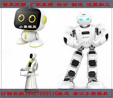 语音机器塑胶人模具制造商-台州市黄岩小霞模具有限公司