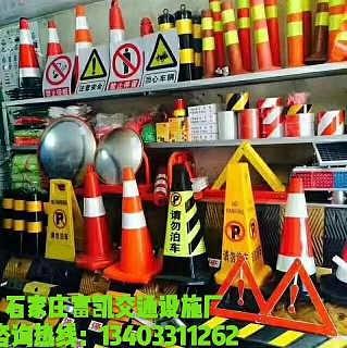 石家庄交通设施交通标志牌最大制作商15033441186石家庄富凯交通设施