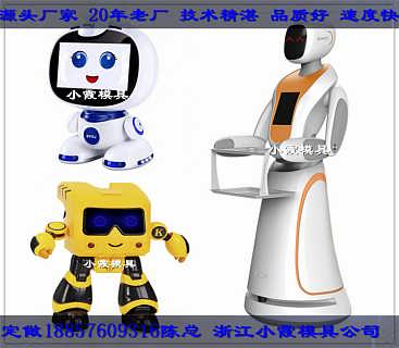 服��C器塑料人模具制造商