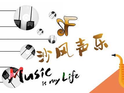 大庆有哪里可以学流行音乐的地方