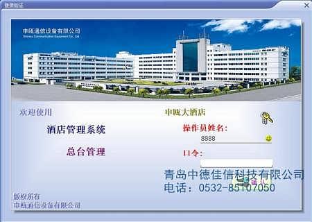 青岛星级酒店管理系统-青岛中德佳信科技有限公司