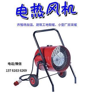 30kw永备电热风机 电热暖风机