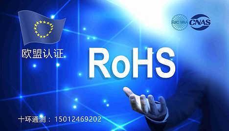 欧盟RoHS2.0检测-深圳十环通测技术服务有限公司
