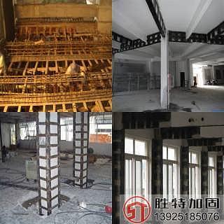 建筑墙体加固费用 承重墙加固设计施工-广州市胜特建筑科技开发有限公司