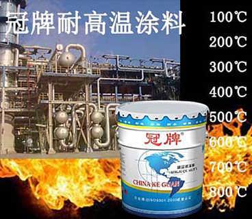 烟囱油漆-西藏拉萨烟囱涂料供应/价格-成都科冠涂料有限公司-销售部