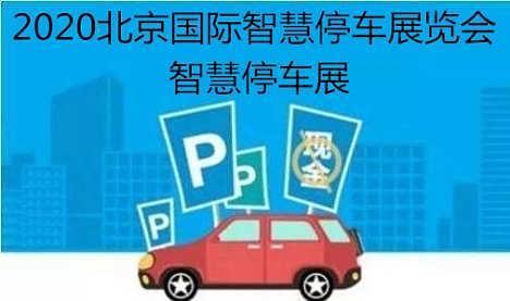 智慧停车展会2020中国(北京)国际智慧停车展览会-北京铭世博展览