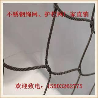 304编织钢丝网,304不锈钢丝绳网,编织不锈钢网-河北聚隆丝网制品有限公司