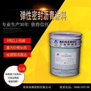 供应  耐候性好  弹性密封沥青涂料  本洲涂料-常州本洲涂料有限公司