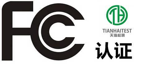 FCC认证是什么-深圳市天海检测技术有限公司(销售部)