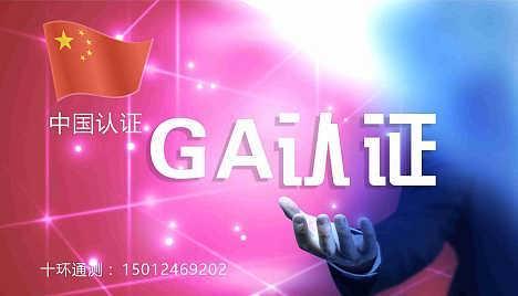 公共安全视频监控产品GA认证公安部GA认证-深圳十环通测技术服务有限公司