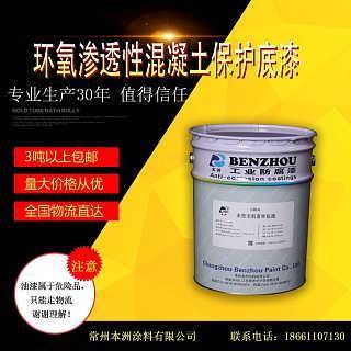 环氧渗透性混凝土保护底漆的施工参数的用量是多少-常州本洲涂料有限公司