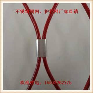 外表是胶皮的钢丝网,优质包胶钢丝网,胶皮钢丝绳网-河北聚隆丝网制品有限公司