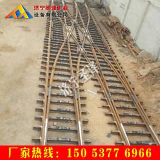 ZDC630/3/15交叉对称道岔 轨道器材-济宁圣泽矿业设备有限公司