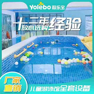 供应游泳池设备厂家定制室内儿童游泳池设备拼装池设备