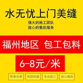 福州瓷砖地砖地板美缝施工服务专业师傅上门施工