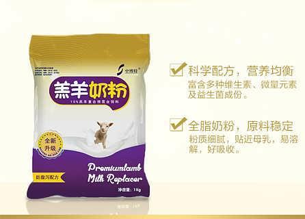 刚出生的小羊怎么人工喂养-北京中博特生物技术工程有限公司--