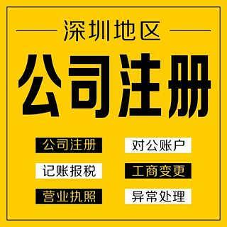 福永注册公司 记账报税 地址挂靠 商标申请等