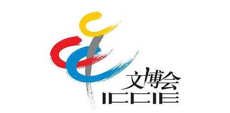 2020北京文博会文化创意展会悉知