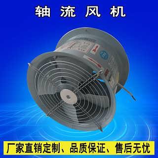 DZ-6#0.55kw钢制轴流风机