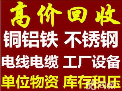 北京仓库回收 北京仓库物资回收