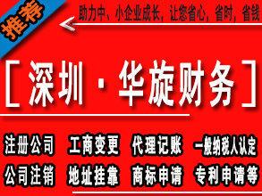深圳注册公司 代理记账报税 商标申请 地址挂靠 银行对公开户