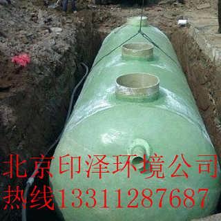 北京印泽环境玻璃钢环保化粪池生产安装厂家-北京印泽环境科技发展有限公司