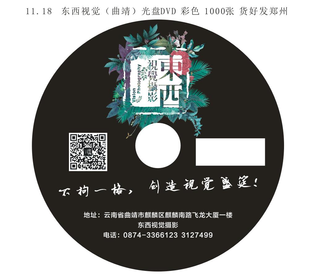 昆明盘龙区光盘生产厂-郑州市太行影楼用品有限公司.