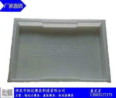 青神县  排水沟盖板模具 专业厂家-保定市正同塑料制品有限公司