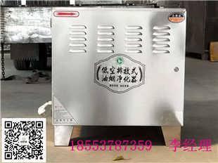 厂家直销河北低空油烟净化器-金乡县胡集镇远飞厨房设备厂