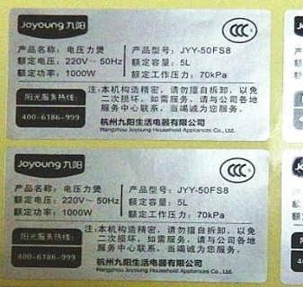 福州亚银不干胶标签供应-福州尚宸电子科技有限公司