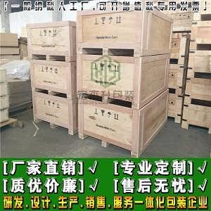 免熏蒸木箱厂家谈免检木箱在国际贸易中的意义-东莞市宏杰升包装有限公司