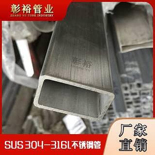 佛山不锈钢管厂家供应316L不锈钢扁通10*20*1.0现货
