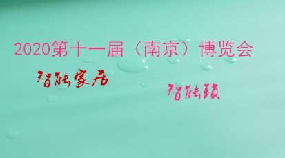 南京人工智能展会南京人工智能展2020AI智博会人工智能博览会
