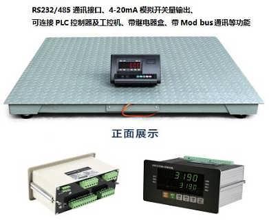 连接PLC控制器工控机1吨2吨3吨5吨防爆电子地磅