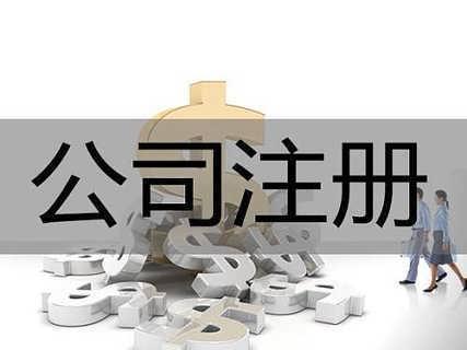 黄岛代理记账_黄岛代办新公司注册