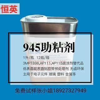 亚克力双面胶助粘剂 3MPT896替代品不含卤