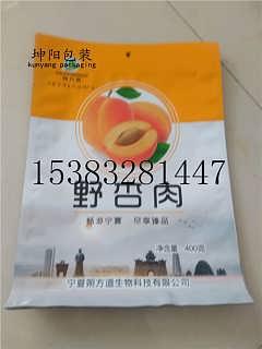 三边封果脯包装袋厂家生产铝箔真空袋价格