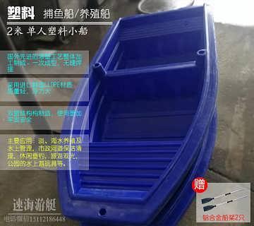 养殖打鱼船多少钱,塑料渔船报价