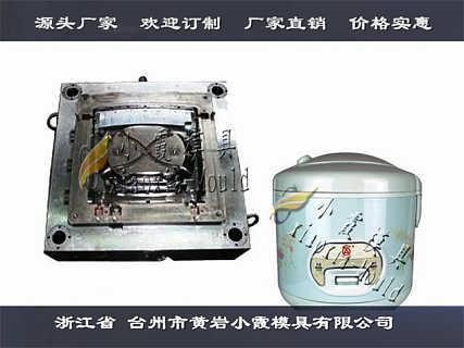 塑料电饭煲模具电磁锅塑胶壳模具